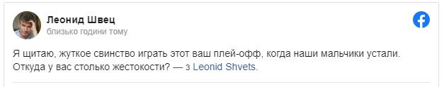 """""""Жуткое свинство""""."""