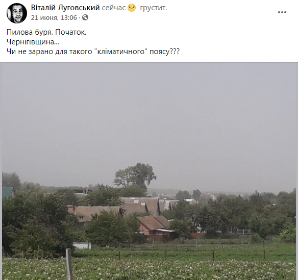 Начало пылевой бури на Черниговщине