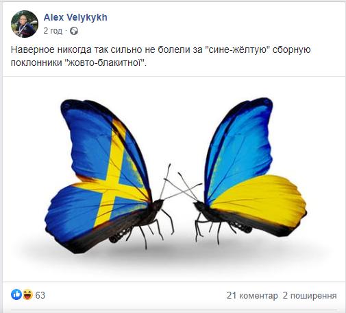 """""""Наверное никогда так сильно не болели за """"сине-жёлтую"""" сборную поклонники """"жовто-блакитної""""."""