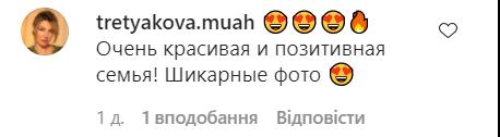 Користувачі мережі оцінили фото Макса і Даші з донькою