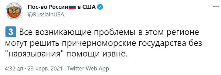 """""""Попередження"""" РФ"""