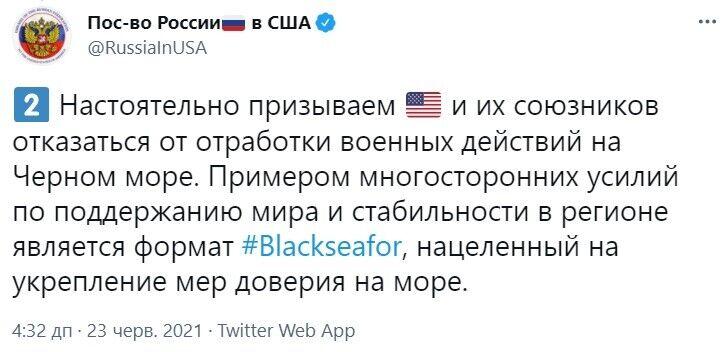 РФ закликала США і НАТО відмовитися від навчань Sea Breeze-2021 біля України