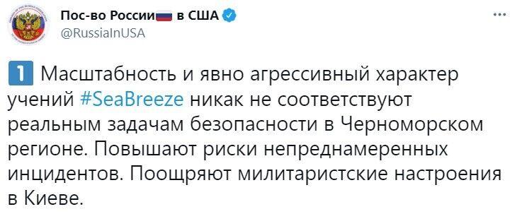 У РФ забили на сполох через навчання в Чорному морі