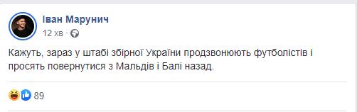 """""""Футболистов просят вернуться с Мальдив""""."""