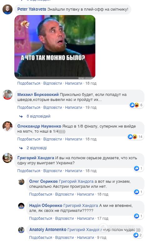 Реакція користувачів Facebook на прохід збірної
