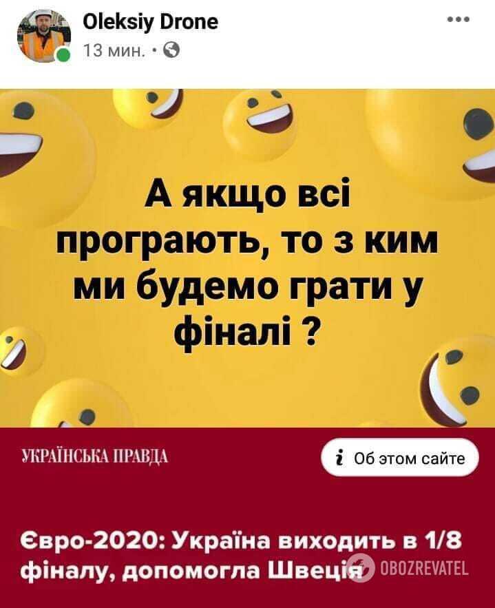 Українці жартують про прохід України у турнірі Євро-2020