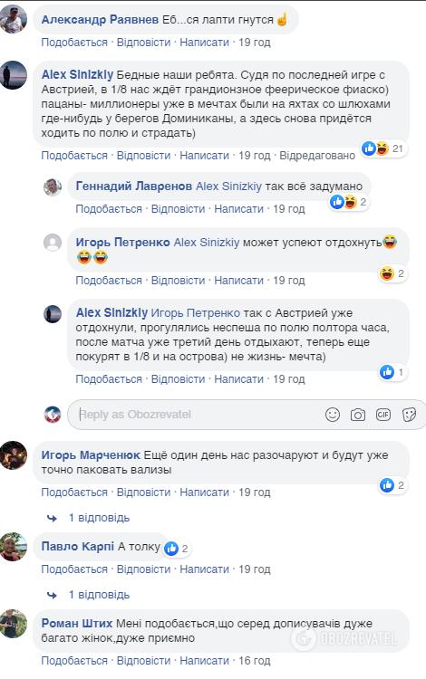 Реакція користувачів Facebook на прохід України далі у турнірі Євро-2020