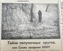 Тема НЛО в останні роки СРСР була досить популярна