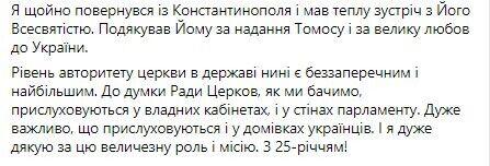Порошенко – про візит Вселенського Патріарха до України: він має велике значення, авторитет церкви є беззаперечним