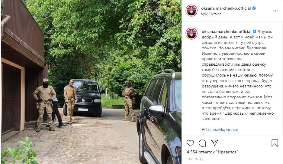 Пост Оксаны Марченко.