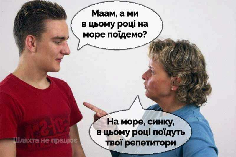 Мем о школе