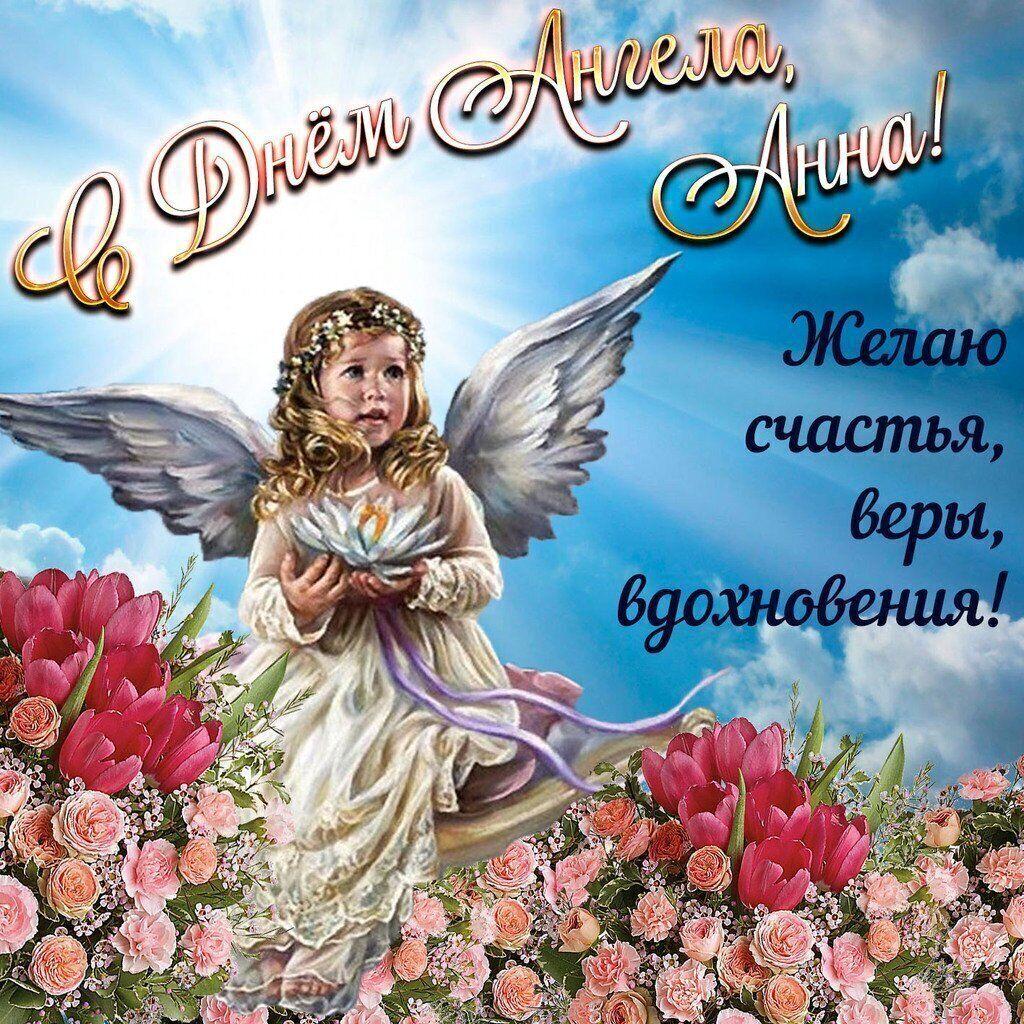 Поздравление с днем ангела Анны