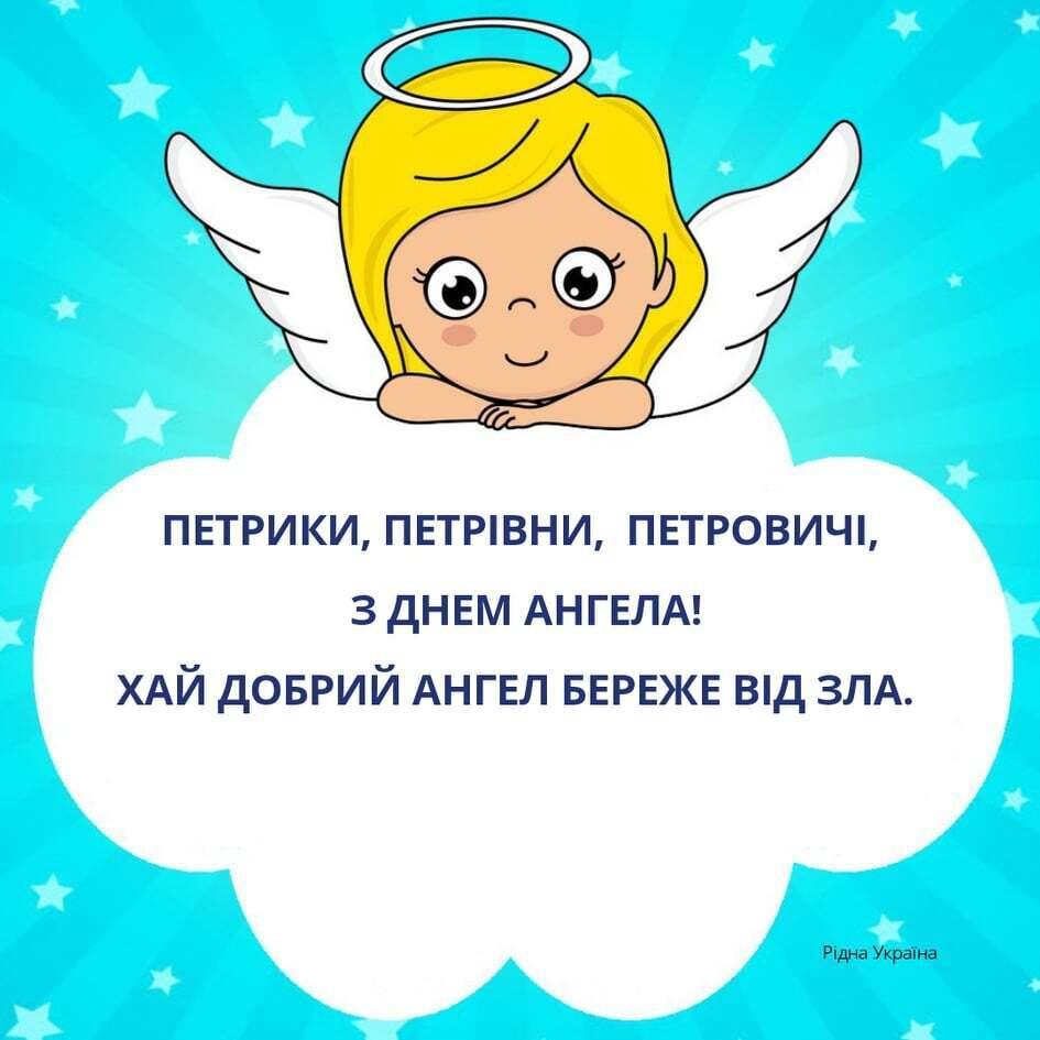 Привітання з днем ангела Петра