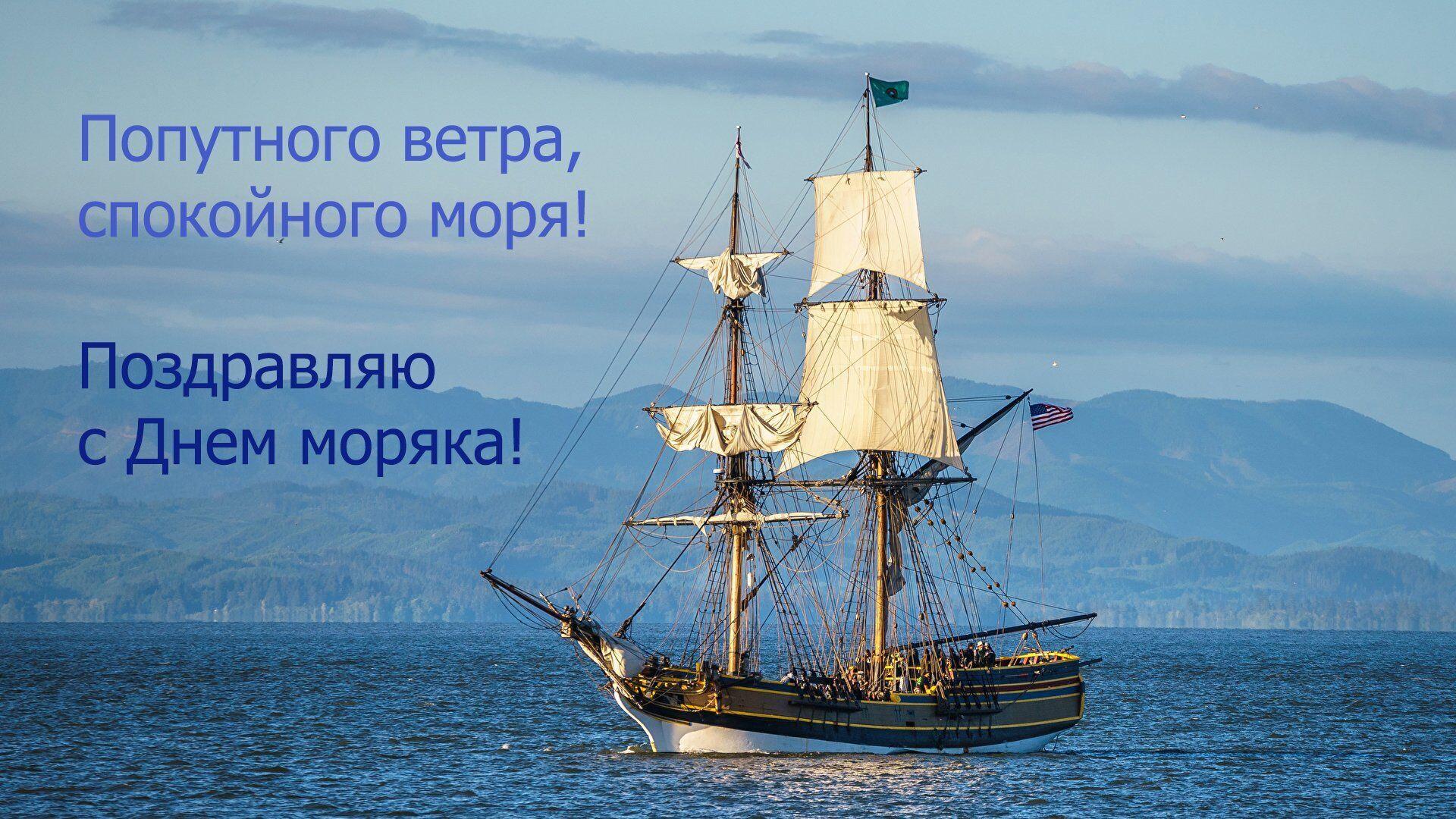 Картинка в День моряка
