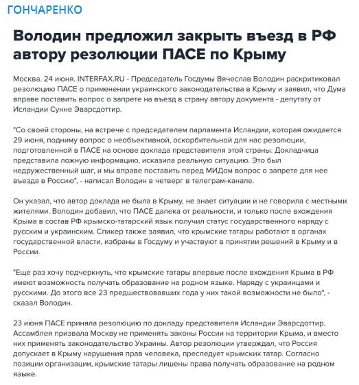 У своєму пості Гончаренко поділився новиною про реакцію Володіна