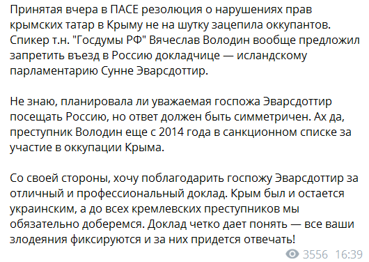 Далі український парламентарій висловив свою думку про дії Кремля