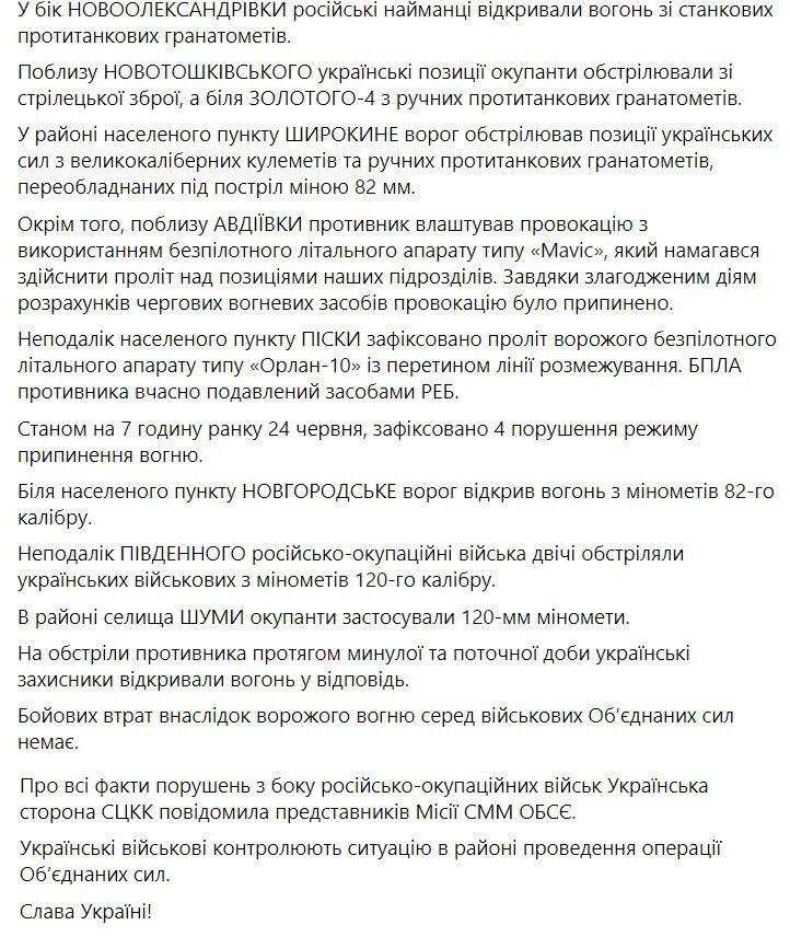 Сводка о ситуации на Донбассе за 23-24 июня