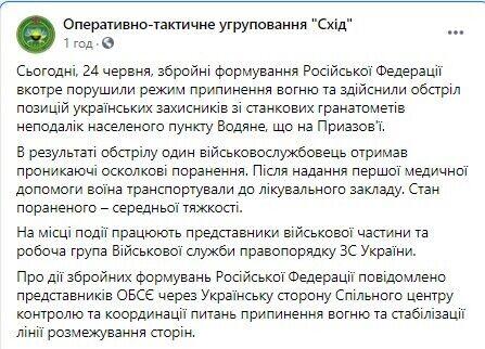 На Донбассе ранили воина ВСУ