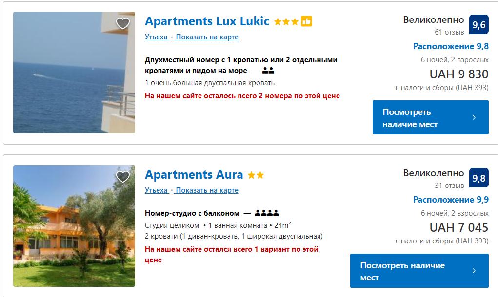 Цены на Черногорию зависят от качества апартаментов.