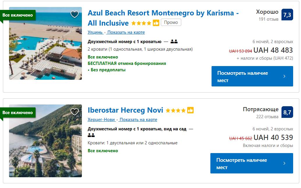 Отдых в Черногории третий по популярности среди украинских.