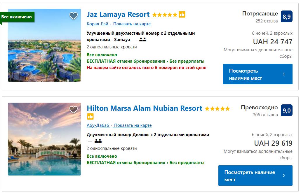 Украинцы в этом году могут дешево отдохнуть в Египте.