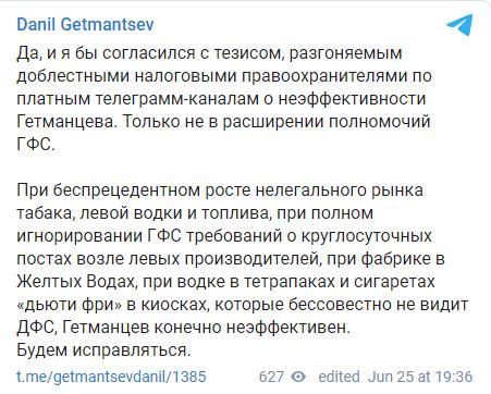 Пост Даниила Гетманцева.