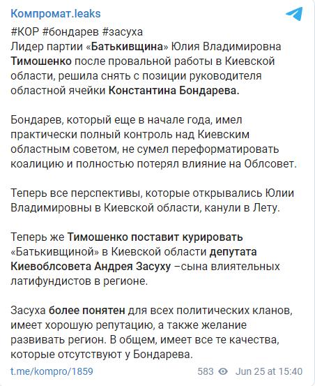Пост Компромат.leaks.