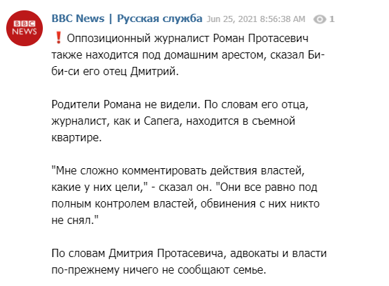 Протасевича та його дівчину перевели під домашній арешт: з'явилися нові дані у справі