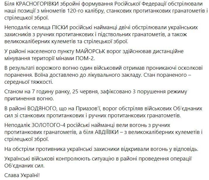 Зведення щодо ситуації на Донбасі за 24-25 червня