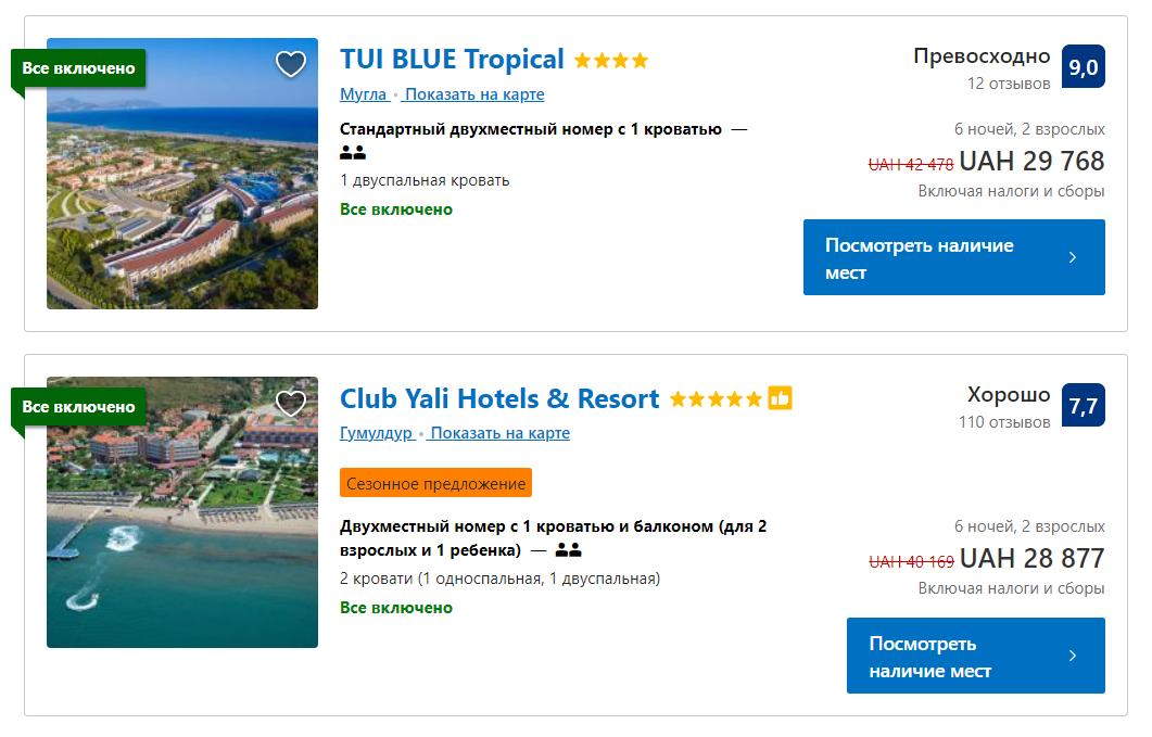 Цены на Турцию подорожали.
