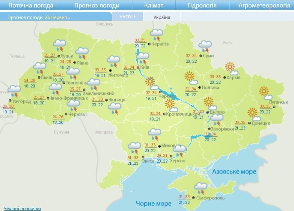 Грозы в Украине 26 июня.