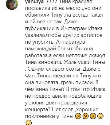 Комментарии в Instagram