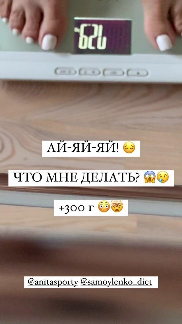 Могилевська показала, як погладшала на 300 грамів
