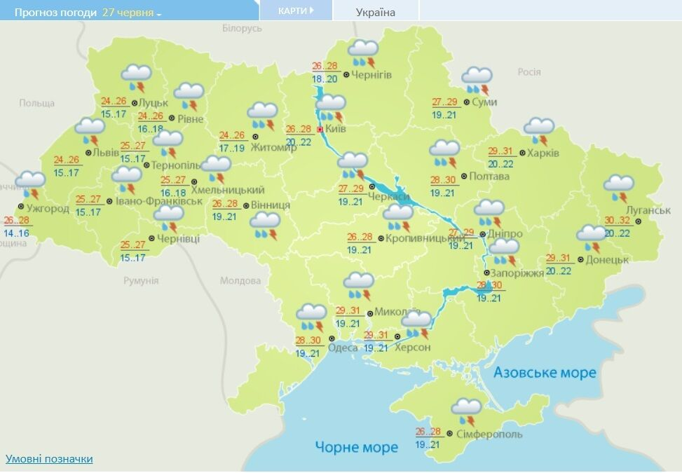 Погода в Украине 27 июня.