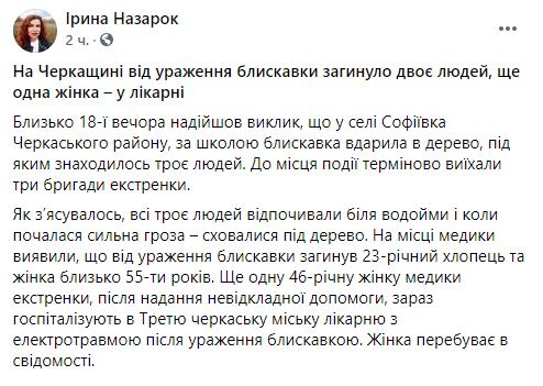Сообщение пресс-секретаря о трагедии.