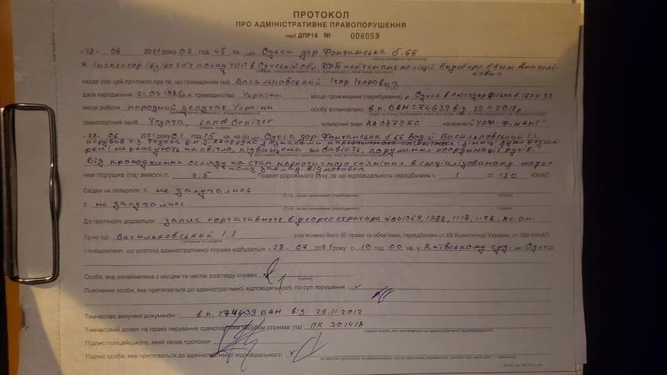 Фото протокола админнарушения, которое, вероятно, оформили на Игоря Васильковского