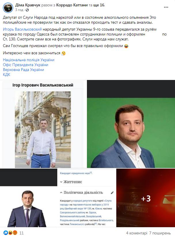 Пост Дмитрия Кравчука о задержании Игоря Васильковского