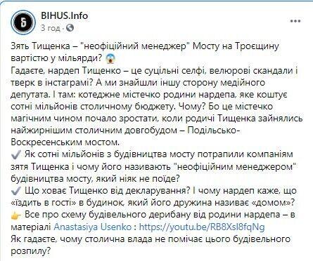 Семью Тищенко заподозрили в