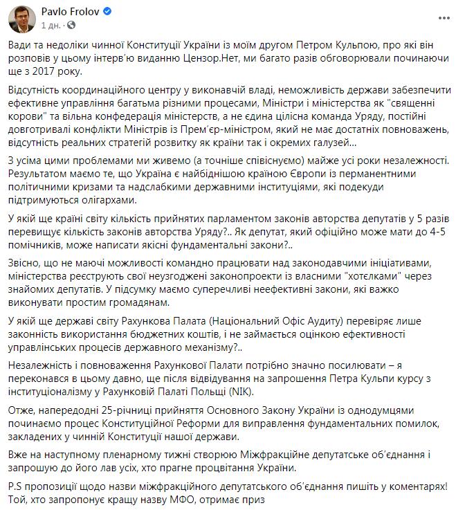 Пост Павла Фролова о намерении создать межфракционное депутатское объединение и начать процесс конституционной реформы в Украине