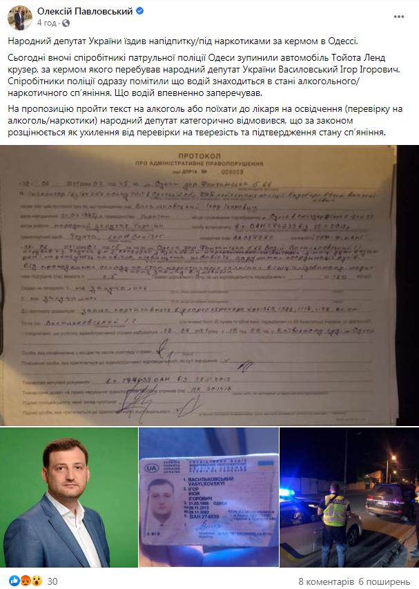 Пост Алексея Павловского о задержании Игоря Васильковского