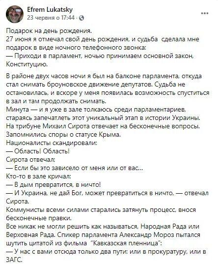 Фотограф вспомнил, как принимали Конституцию Украины