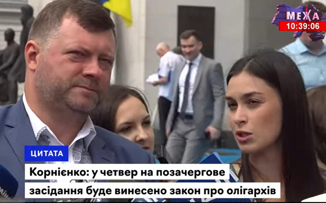 Корниенко дает интервью журналистам в Раде.