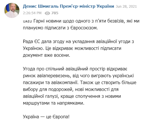 """Совет ЕС дал согласие на """"открытое небо"""" с Украиной: Зеленский отреагировал"""
