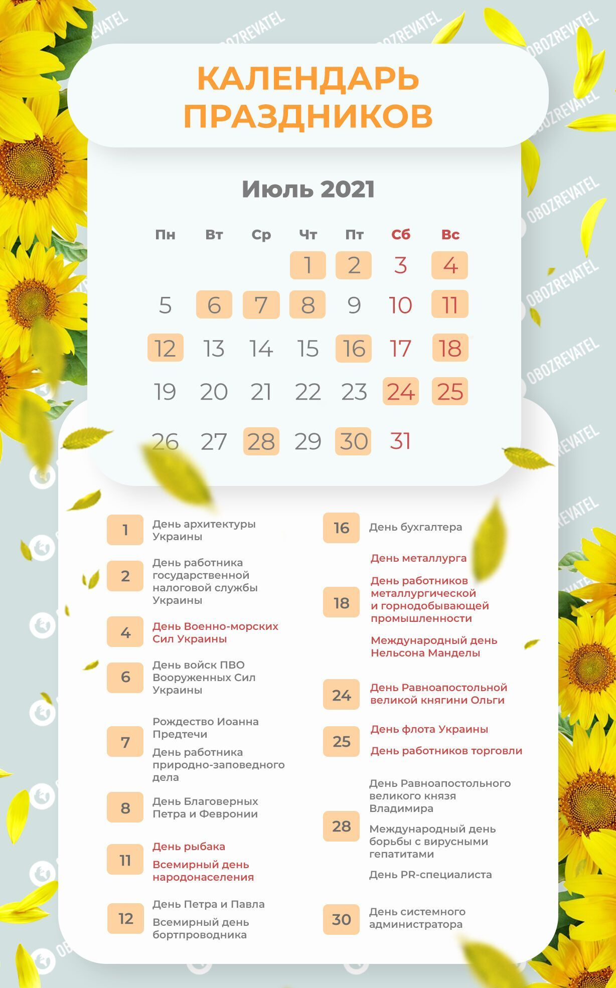 Календарь на июль 2021 года в Украине
