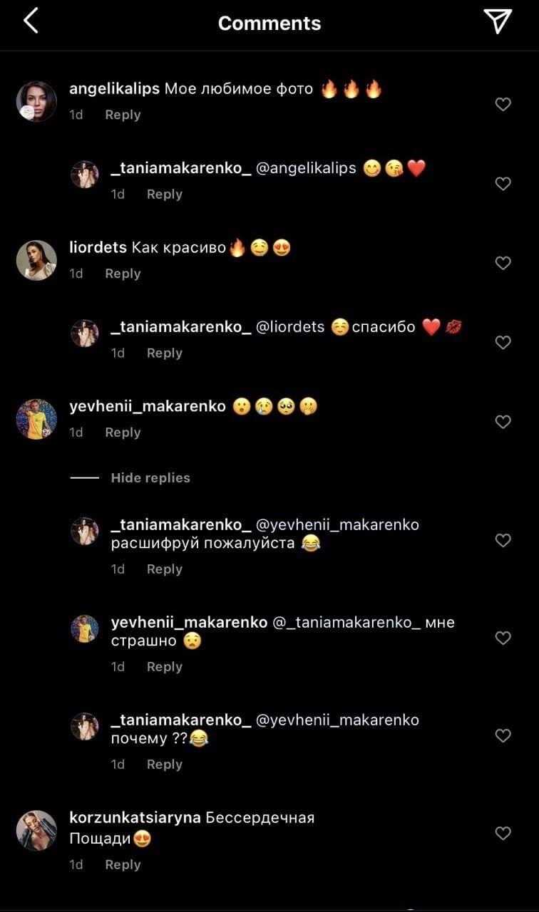 Татьяна Макаренко и ее переписка с мужем