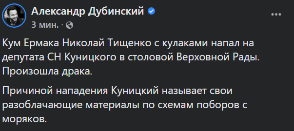 Тищенко та Куницький влаштували розбірки в їдальні Ради. Відео сутички