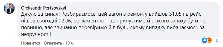 """Представник """"Укрзалізниці"""" Олександр Перцовський в коментарях відповів Зюбіній"""