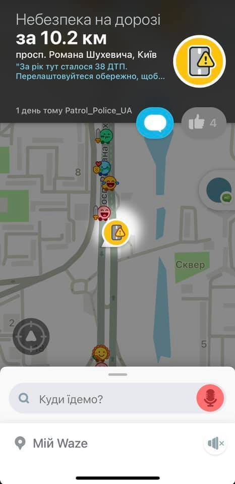 Участки с рекордными количествами ДТП на карте навигатора Waze