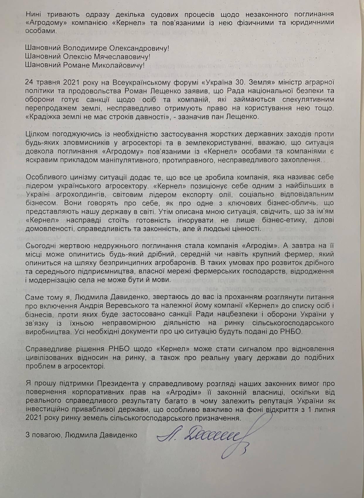 """Вдова загиблого нардепа Давиденка зажадала ввести санкції проти Веревського і """"Кернел"""""""