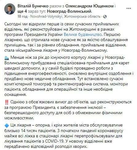 """В одній з районних лікарень на Житомирщині в межах """"Великого будівництва"""" відкрили сучасне приймальне відділення"""